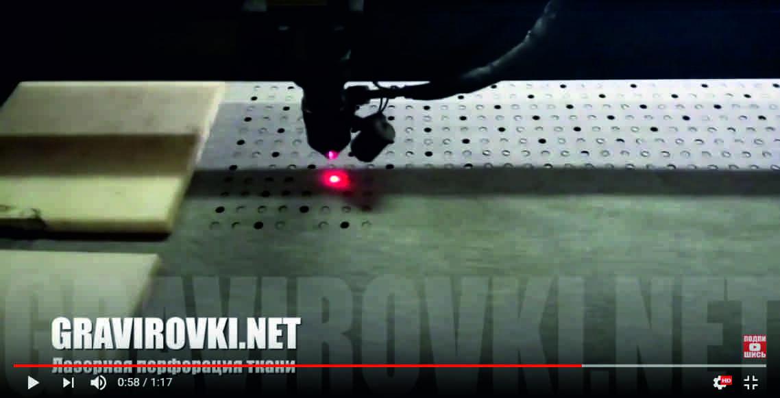 лазерная перфорация ткани