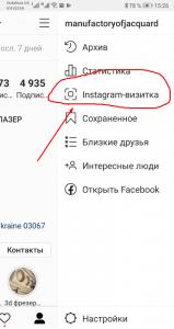 Instagram візитка