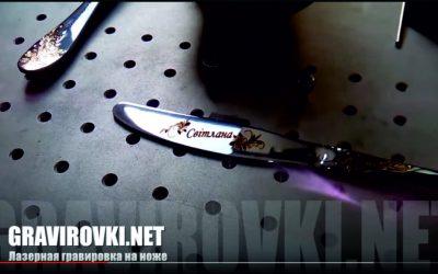 Лазерная гравировка на ноже в Киеве