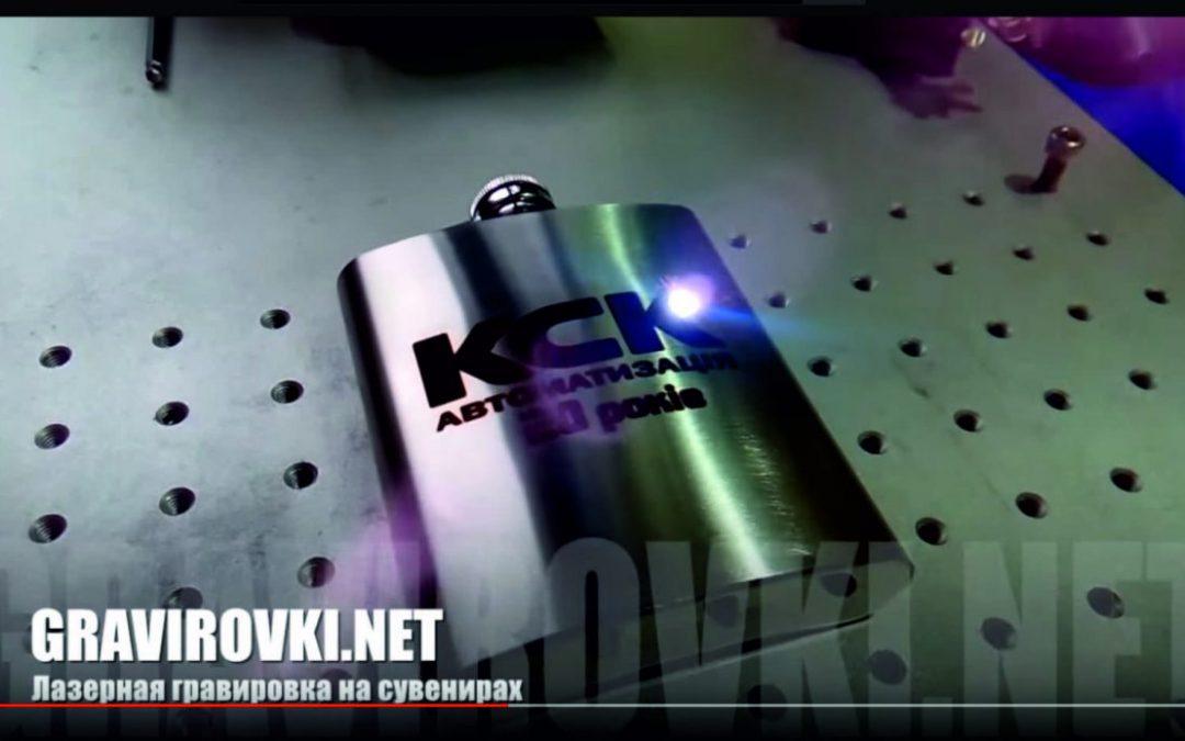 Лазерная гравировка сувениров в Киеве