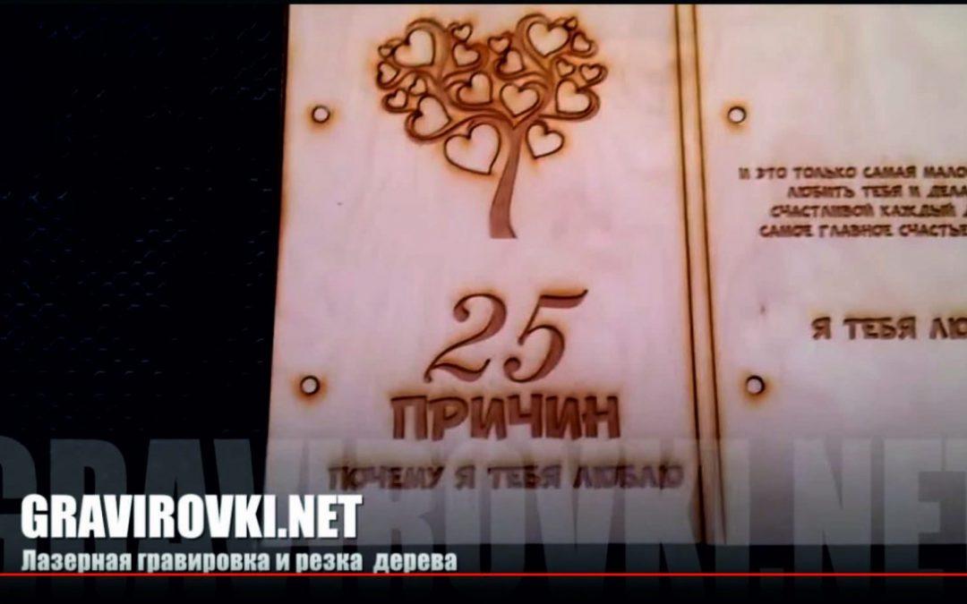 Лазерне гравіювання і різання дерева в Києві