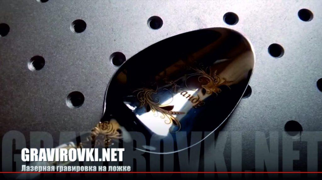лазерная гравировка на ложке