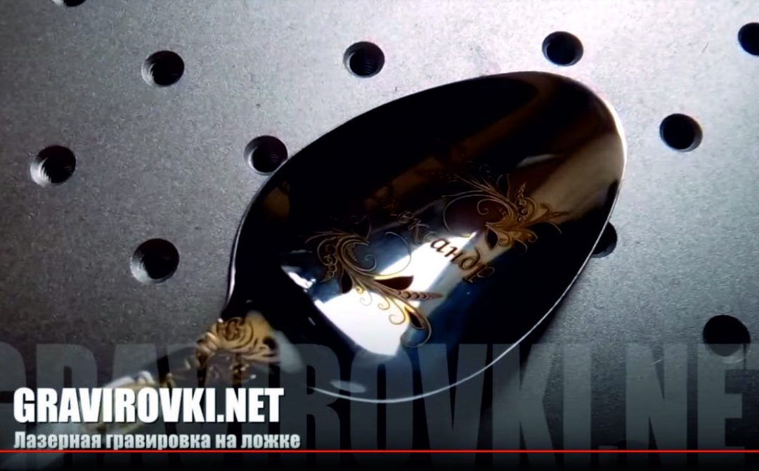 Лазерне гравірування ложок в Києві