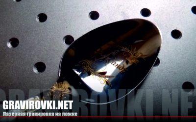 Лазерная гравировка ложек в Киеве