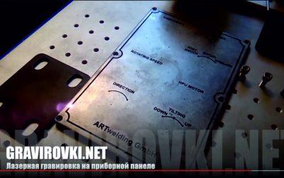 Лазерне маркування