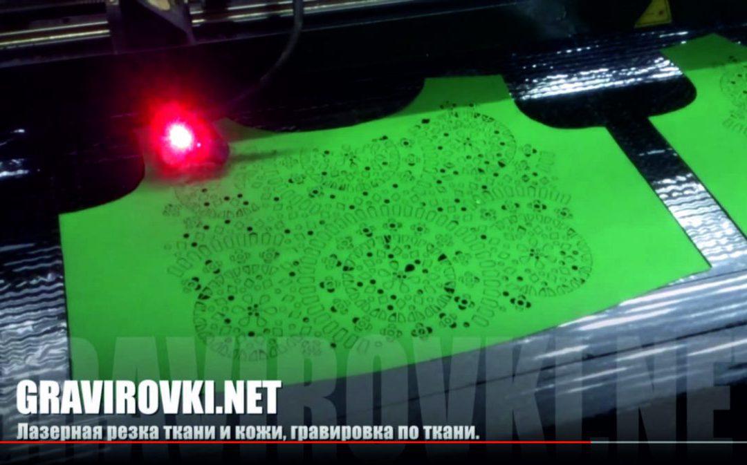 Лазерне різання і перфорація тканини в Києві