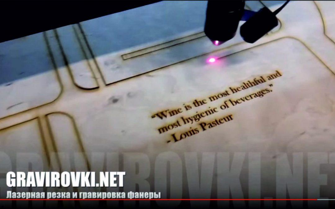 Лазерная резка и гравировка фанеры в Киеве